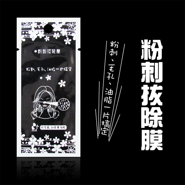 【依洛嘉】粉刺拔除膜(泥狀) 7g (1入)