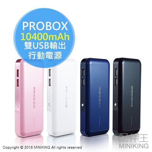 【配件王】PROBOX 10400mAh 雙輸出行動電源 三洋電芯 送2A變壓器 勝 SONY CP-F2LS F10L