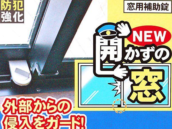 Loxin【SI0220】日本製 免安裝 隨裝即可用 窗戶警察 氣窗安全鎖 防竊賊 防小偷