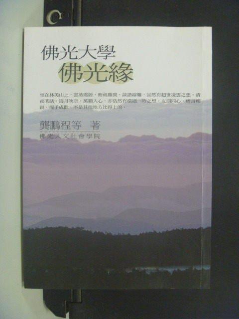 【書寶二手書T4/宗教_JJL】佛光大學佛光緣_龔鵬程