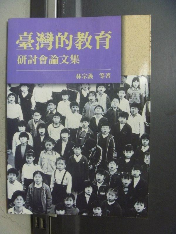 【書寶二手書T5/社會_OOJ】臺灣的教育研討會論文集_林宗義