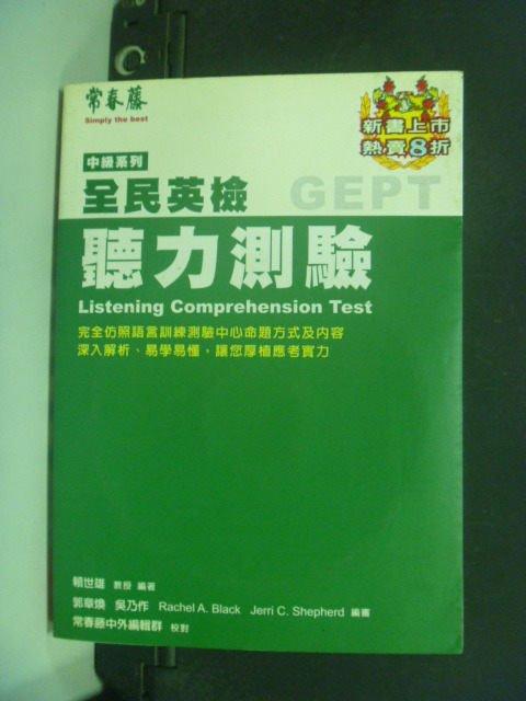【書寶二手書T2/語言學習_KHC】中級聽力測驗_附雙3CD_賴世雄