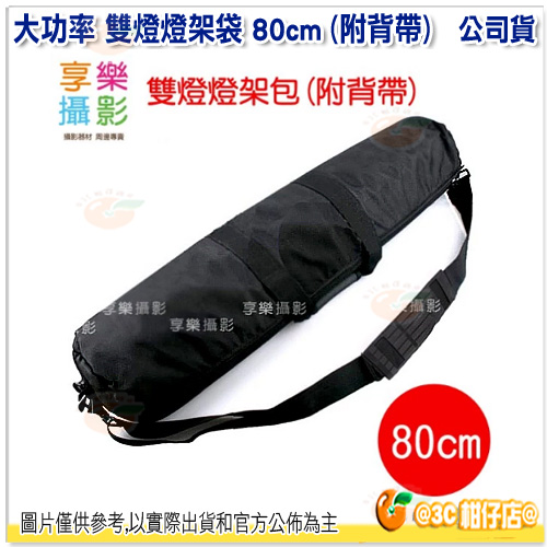 Fotoflex 大功率 公司貨 雙燈燈架袋 80cm 附背帶 FX-X220