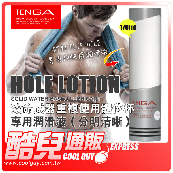 【SOLID 分明清晰】日本 TENGA 致命武器重複使用體位杯專用潤滑液 HOLE LOTION 也可性愛使用 享受高品質的性愛生活很簡單
