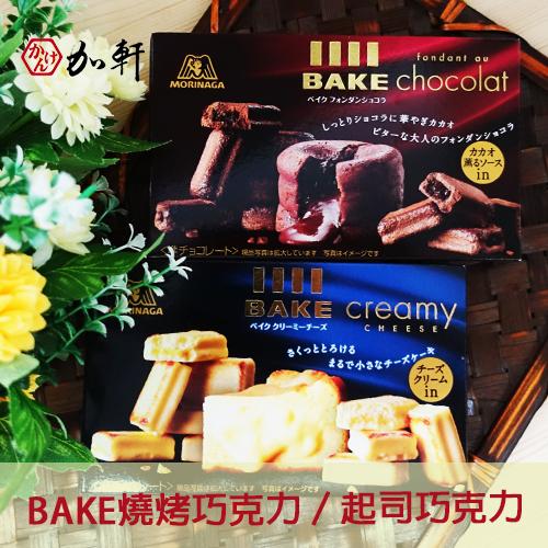 《加軒》日本森永人氣BAKE燒烤巧克力/起司巧克力