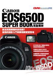 Canon EOS650D數位單眼相機完全解析