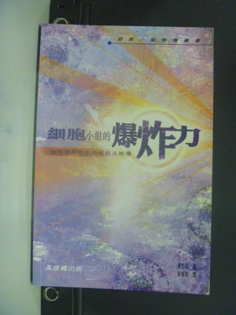 【書寶二手書T1/宗教_OHI】細胞小組的爆炸力_康約珥