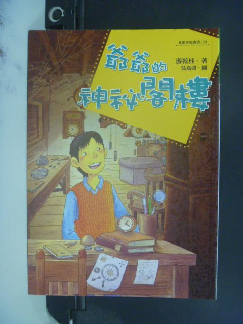 【書寶二手書T7/兒童文學_OPL】爺爺的神祕閣樓_游乾桂