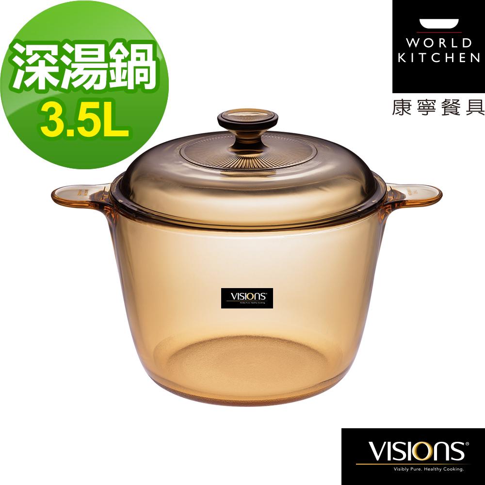 【美國康寧Visions】晶彩透明鍋雙耳深鍋-3.5L