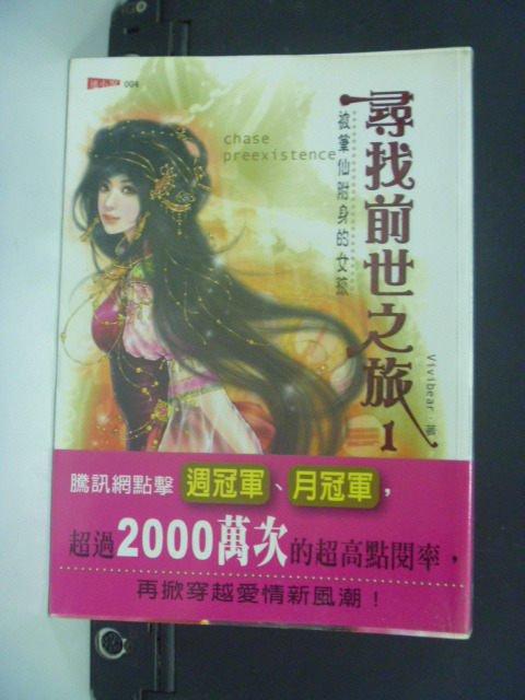【書寶二手書T6/一般小說_GAQ】尋找前世之旅1-被筆仙附身的女孩_Vivibear