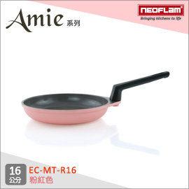 免運費 韓國NEOFLAM Amie系列 16cm陶瓷不沾煎蛋鍋-粉紅色 EC-MT-R16