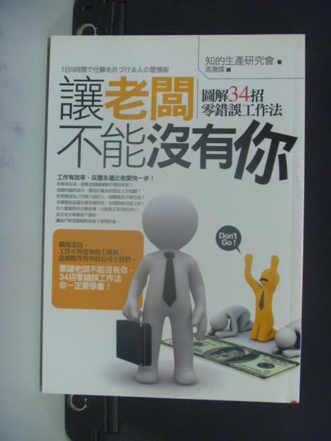 【書寶二手書T3/財經企管_OEO】讓老闆不能沒有你:圖解34招零錯誤工作法_知的生產
