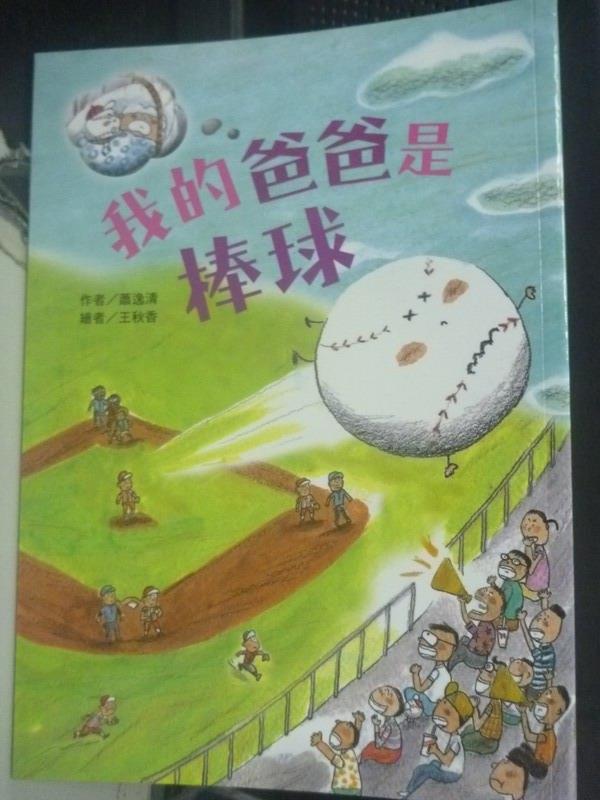 【書寶二手書T9/兒童文學_JDL】我的爸爸是棒球_蕭逸清