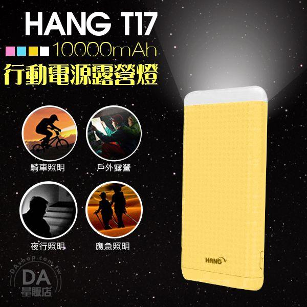 《DA量販店》HANG 10000 T17 行動電源 LED 露營燈 手電筒 超輕薄 黃色(W96-0072)
