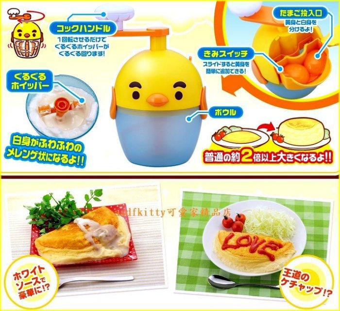 asdfkitty可愛家☆TAKARA TOMY蓬鬆軟打蛋器-做蛋餅.歐姆蛋.煎蛋捲-厚鬆餅-日本正版商品