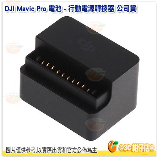 大疆 DJI Mavic Pro 電池-行動電源轉換器 先創公司貨 四軸 空拍機 飛行器 航拍器 無人機