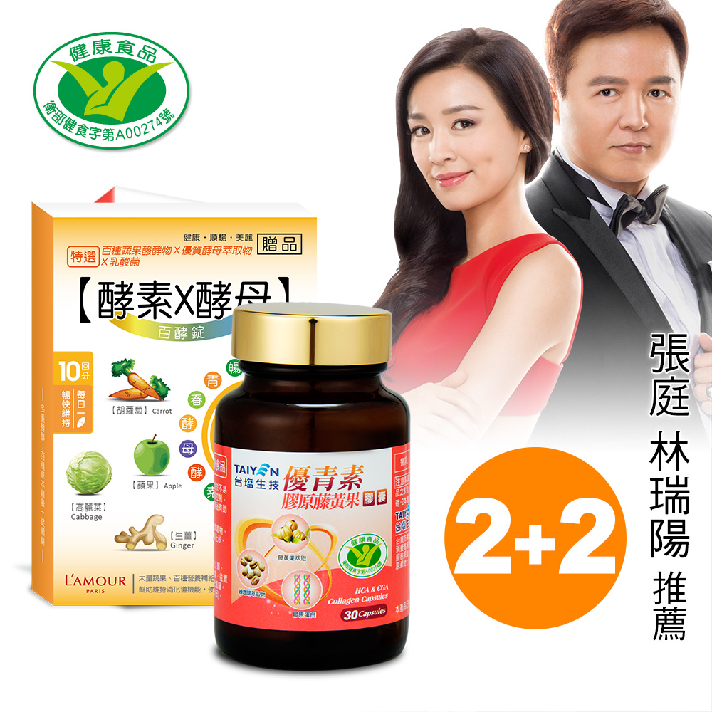 【TAIYEN台鹽】優青素膠囊百酵超值組買2送2  (2優青素+2百酵錠)