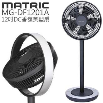 日本松木 MATRIC Amani 亞曼尼12吋DC香氛美型扇 MG-DF1201A (R) 低噪音舒眠 附香薰盒