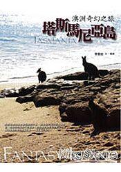 塔斯馬尼亞島:澳洲奇幻之旅