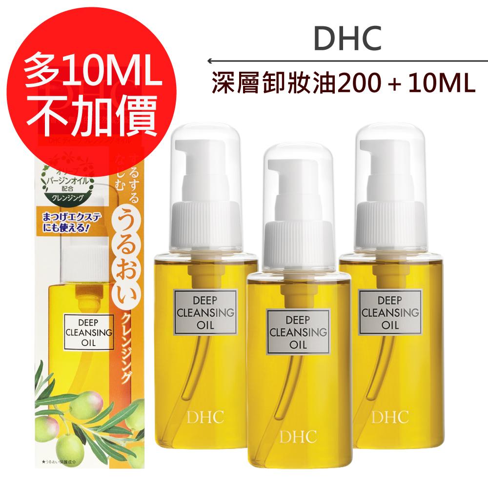 DHC 深層卸妝油 200ML+10ML 多10ML不加價 ☆真愛香水★