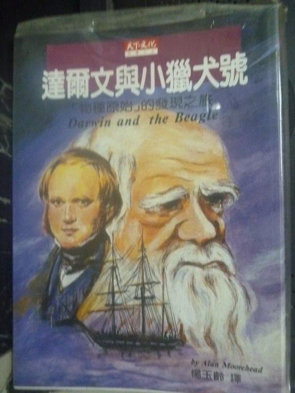 【書寶二手書T4/科學_LGZ】達爾文與小獵犬號_Alan Moorehead, 楊玉齡