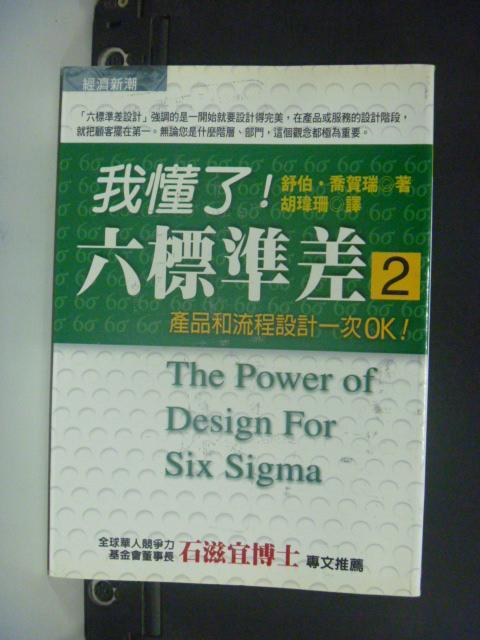 【書寶二手書T6/財經企管_KGS】我懂了六標準差2_捐瑋珊, 舒伯.喬