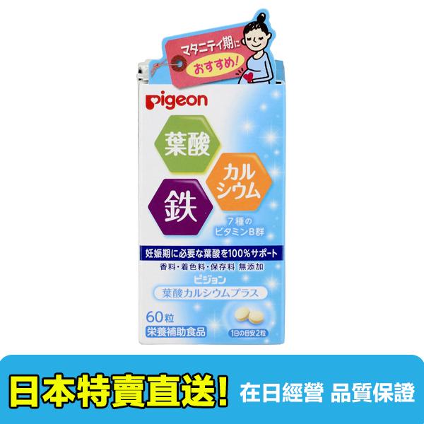 【海洋傳奇】日本pigeon 貝親 葉酸 加鐵加鈣維他命B群 30日份【訂單滿3000元免運】