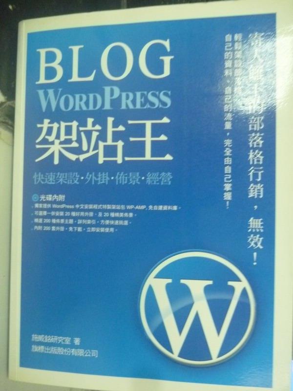 【書寶二手書T1/網路_XDY】Blog 架站王-WordPress 快速架設.外掛.佈景_附光碟