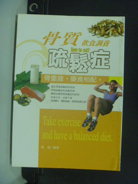 【書寶二手書T9/醫療_HGU】骨質疏鬆症飲食調養_楊躍