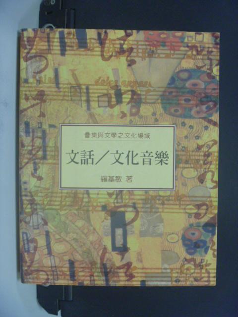 【書寶二手書T7/音樂_KNT】文化/文化音樂:音樂與文學之文化場域_羅基敏