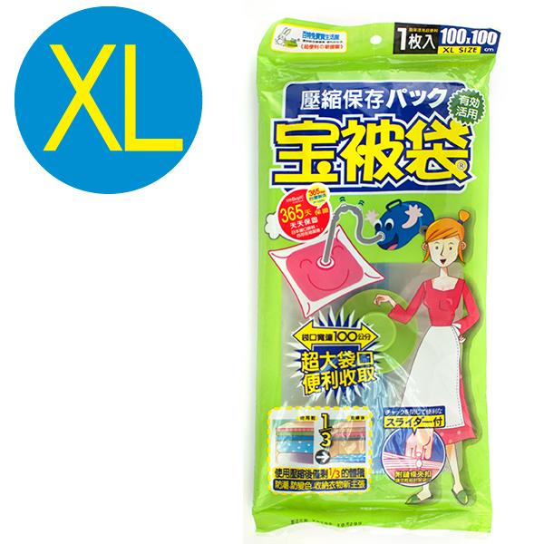 寶被袋衣物棉被壓縮袋XL(約100x100cm) / VB7237 真空棉被壓縮袋