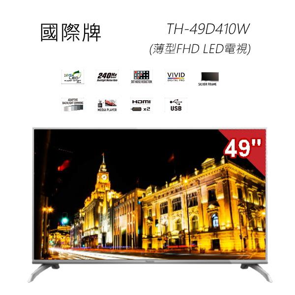 Panasonic國際牌 TH-49D410W 49吋 FHD 薄型LED液晶電視