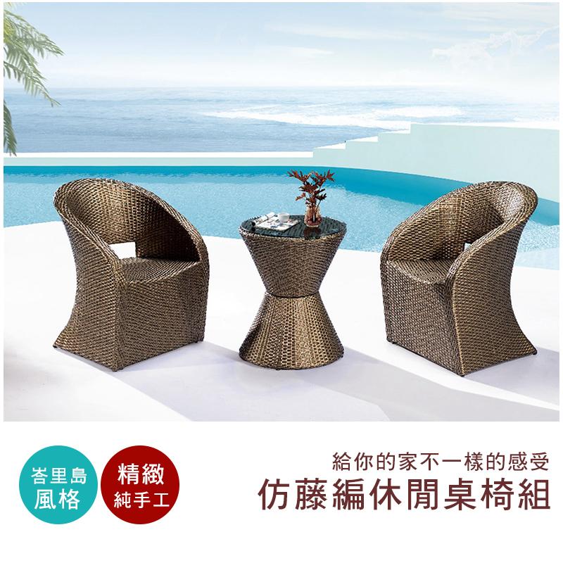 手編休閒藤椅桌《B0001》1桌2椅 室內設計裝潢居家布置旅館民宿套房戶外家具野餐休閒椅