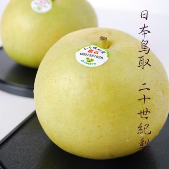 【喜果】日本鳥取-二十世紀梨 (6入/禮盒)