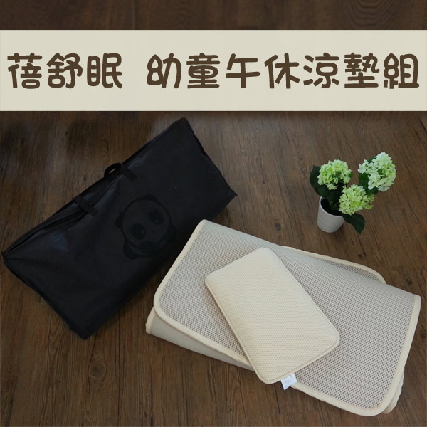 蓓舒眠3D立體彈簧透氣水洗幼童午休床墊組(1墊1枕)