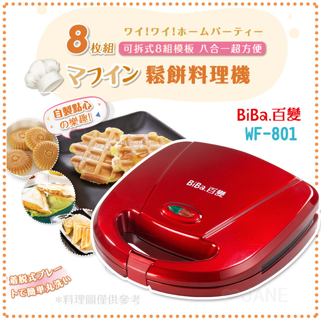 百變 鬆餅料理機/鬆餅機/燒烤機WF-801【8種烤盤甜甜圈飯糰三明治餅乾】