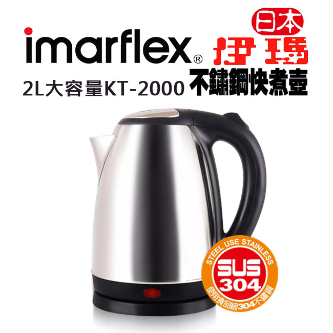 日本伊瑪 imarflex 2L大容量 304不鏽鋼快煮壺 kt-2000