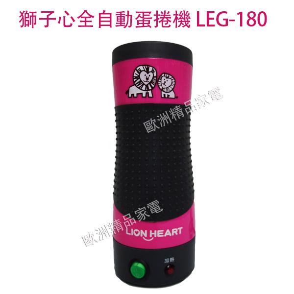 獅子心全自動蛋捲機LEG-180同 煮蛋大師 UC101-歌林 KT-LNE03
