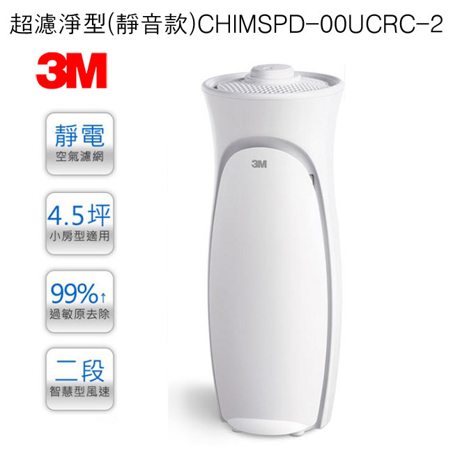 CHIMSPD-00UCRC-2  3M淨呼吸超濾淨型靜音款空氣清淨機