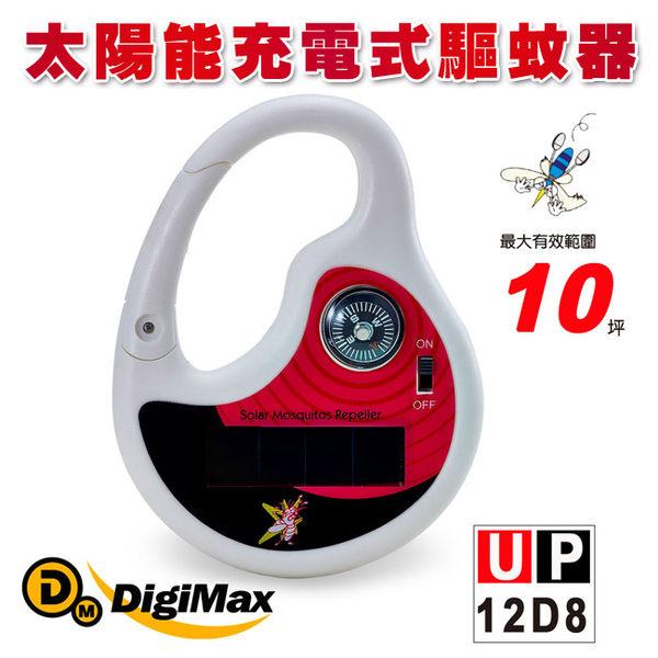 DigiMax UP-12D8 攜帶型太陽能超音波驅蚊器