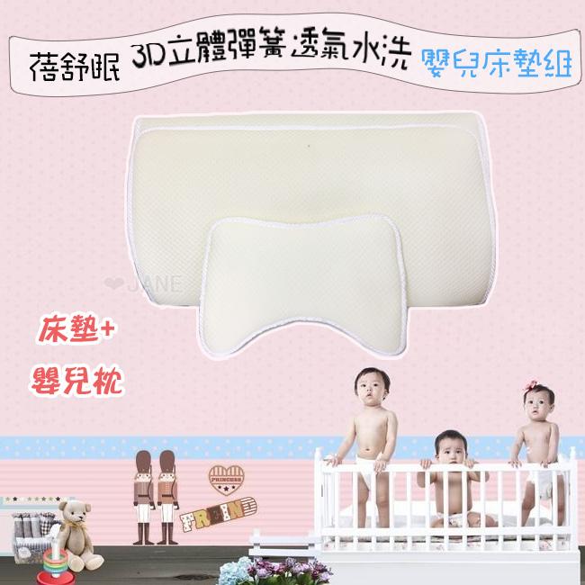 蓓舒眠3D立體彈簧透氣水洗頂級嬰兒床墊組【床墊+蝴蝶枕】嫩黃