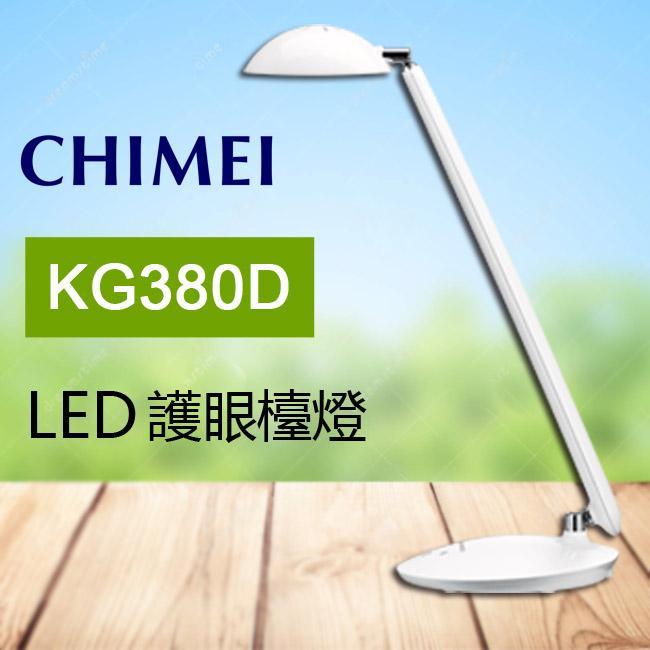 KG380D  CHIMEI奇美 時尚LED護眼檯燈
