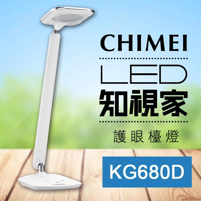 KG680D  CHIMEI奇美 知視家LED護眼檯燈