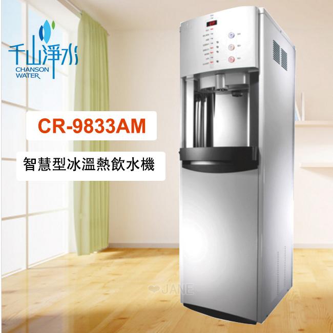 千山淨水 CR-9833AM 智慧型冰溫熱飲水機