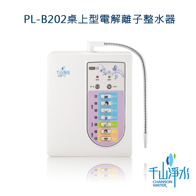 千山淨水PL-B202 桌上型-電解離子活水機(三枚四槽.無液晶)