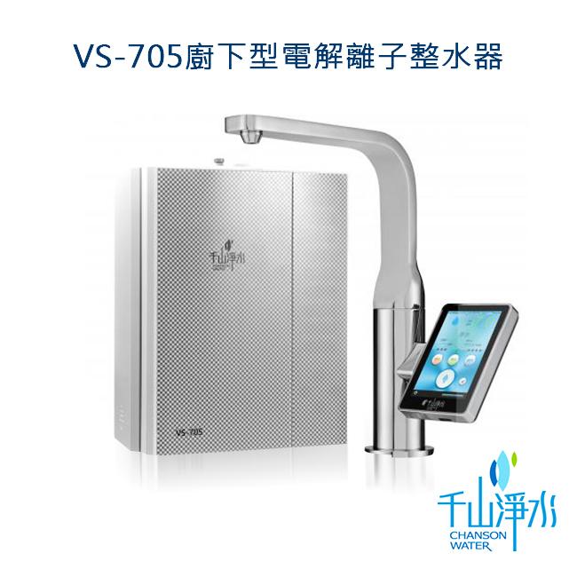 千山淨水VS-705廚下型離子活水機(七枚十二槽)