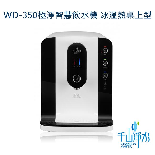 千山淨水WD-350桌上智慧型冰溫熱飲水機
