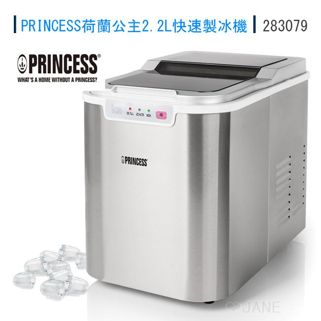 荷蘭公主 Princess 283079 2.2公升快速製冰機 製冰塊機
