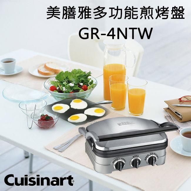 Cuisinart 美膳雅 多功能燒烤 煎烤盤 GR-4NTW