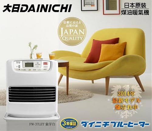 日本原裝大日DAINICHI 煤油暖氣機FW-37LET